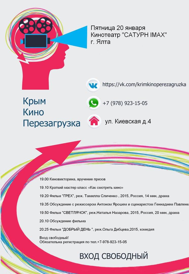 imax-yalta-18-01-2017