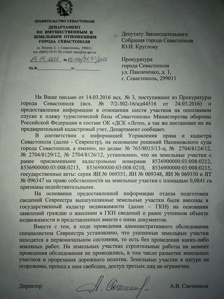 sevastopol-uchkuevka-uchastki-u-morya 0