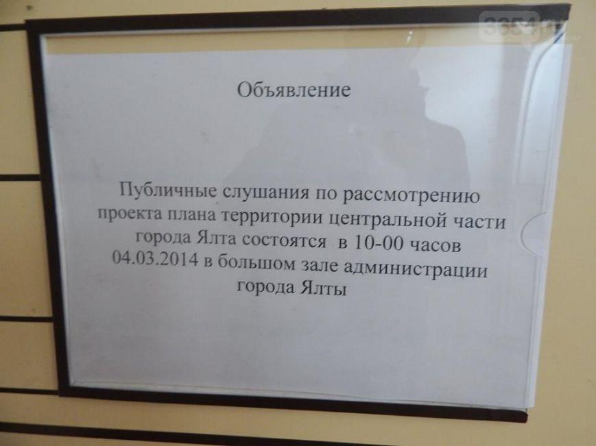yalta-genplan-objava