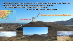 ea_1_763164403   Недвижимость Крым, ЮБК, Ялта