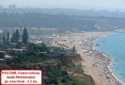 Земельные участки в Севастополе | Недвижимость Крым, ЮБК, Ялта