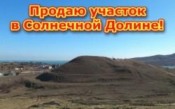 Продажа: 2-комнатные элитные апартаменты в Гранд Палас. ЮБК - Крым