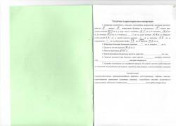 ea_gurzuf_3_kkv_doc_04_10 | Недвижимость Крым, ЮБК, Ялта
