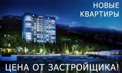 Продажа: новые Квартиры в Гурзуфе с видом на море, 100 м. от пляжа. ЮБК - Крым