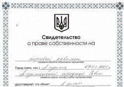 ea_malorech_7 | Недвижимость Крым, ЮБК, Ялта