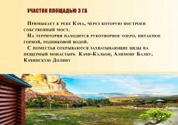 ea_screen_2016_06_07_133435 | Недвижимость Крым, ЮБК, Ялта