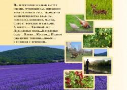 ea_screen_2016_06_07_133514 | Недвижимость Крым, ЮБК, Ялта