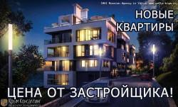 Продажа: купить квартиру в Ялте, новостройка, без отделки. ЮБК - Крым